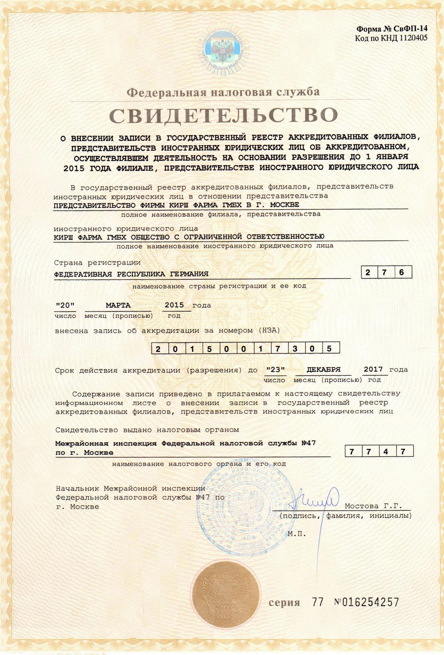 регистрация иностранной компании москва